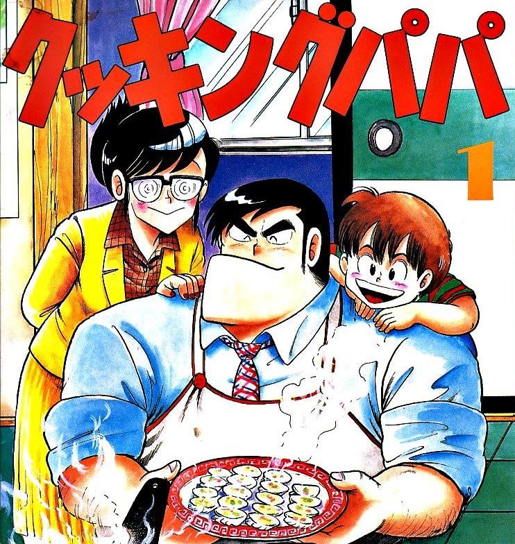 Cooking Papa Kiss Manga
