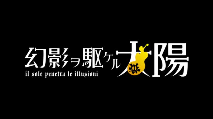 [HorribleSubs] Gen'ei o Kakeru Taiyou - Il Sole Penetra le Illusioni - 01 [720p]_6-jul.-2013 23.54.23