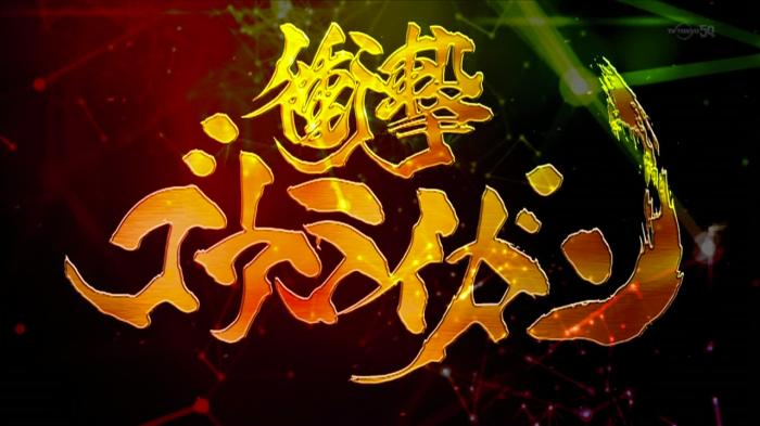 [GUIS] Shougeki Gouraigan!! 01 (9DB6F7B5)_14-okt.-2013 22.31.08