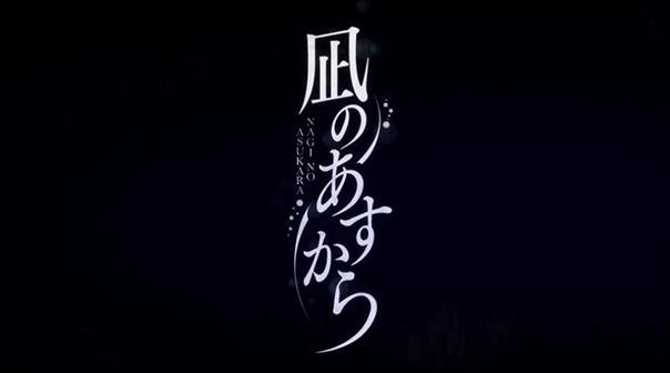 Nagi no Asukara First Impressions