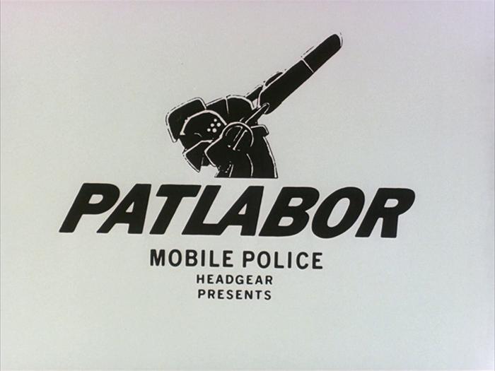 patlabor_01