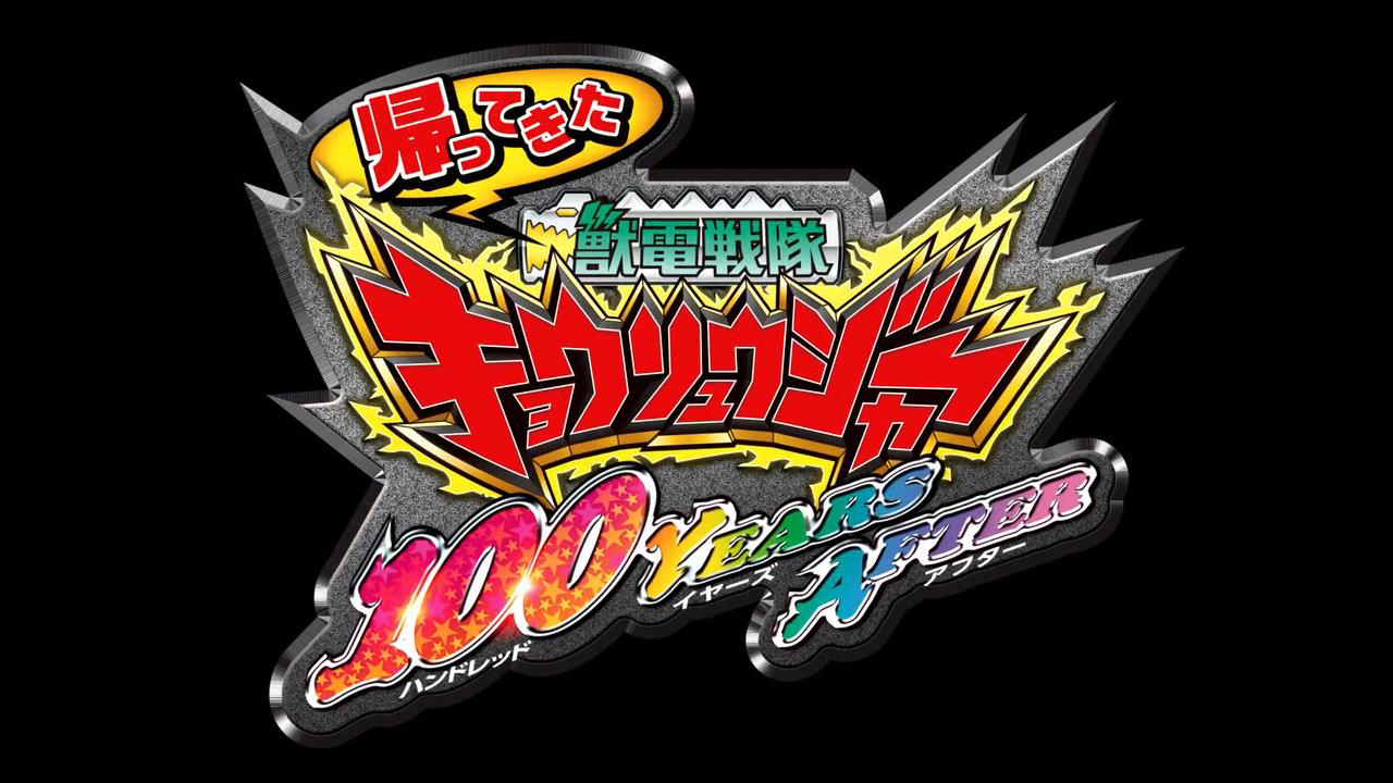 Zyuden Sentai Kyoryuger Returns: 100 Years After | The ...