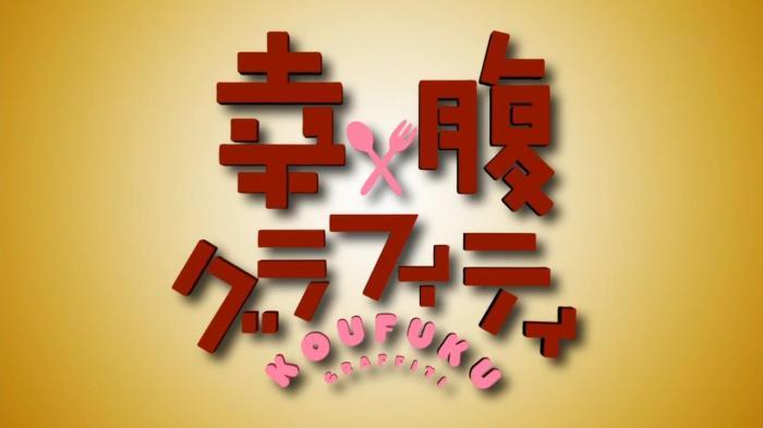 [JnMBS] Koufuku Graffiti - 01 [0AB0F572].mkv_snapshot_00.37_[2015.01.09_17.17.51]