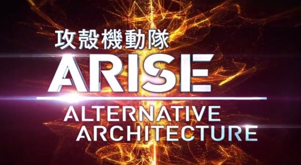 Ghost-in-the-Shell-Arise-Alternative-Architecture