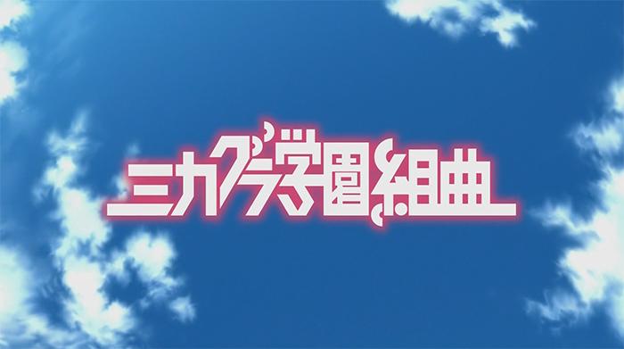 mikagura_title