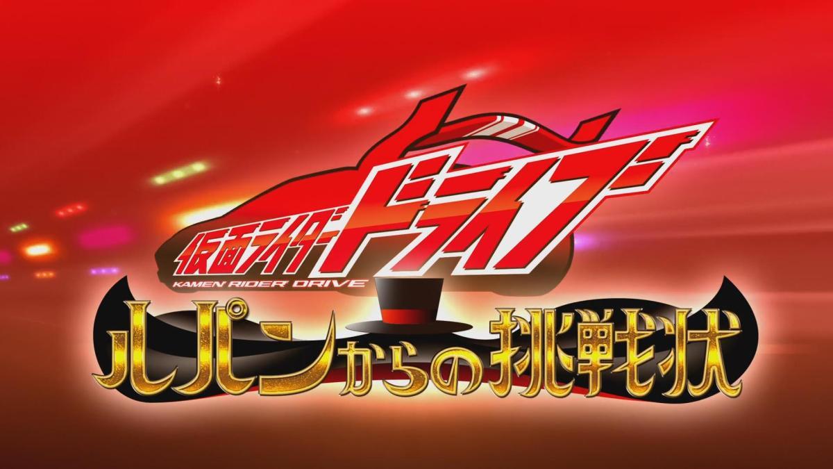Over-Time] Kamen Rider × Kamen Rider Drive & Gaim – Movie