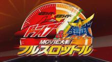 [Over-Time] Kamen Rider × Kamen Rider Drive & Gaim - Movie Wars Full Throttle [BD-1080] [606460A4].mkv_snapshot_01.13.07_[2015.06.25_19.09.05]