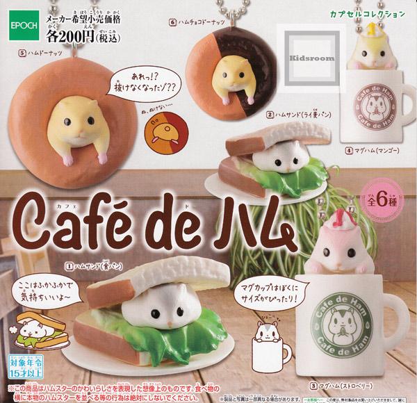 Cafe de Hamster