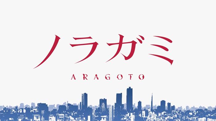 noragami_01_1