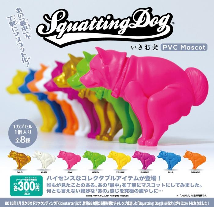 SquattingDog_mini_POS_0817ol