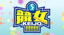 keijo! hip whip girl
