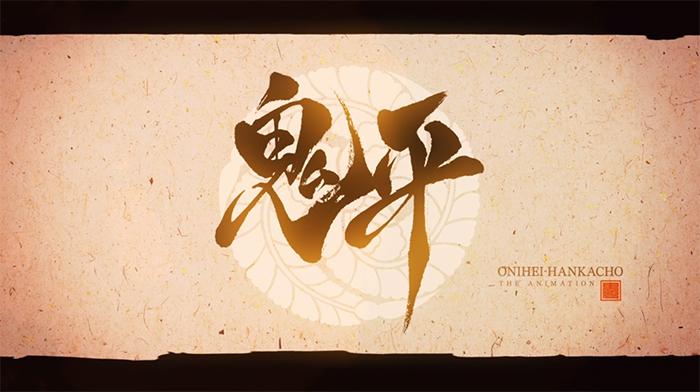 onihei_01-1