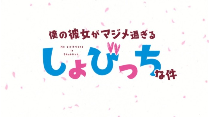 A title card for 'my girlfriend is shobitch'
