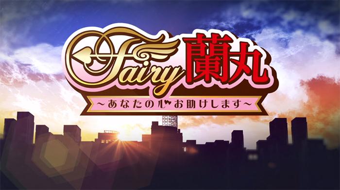 fairyranmaru_01-1