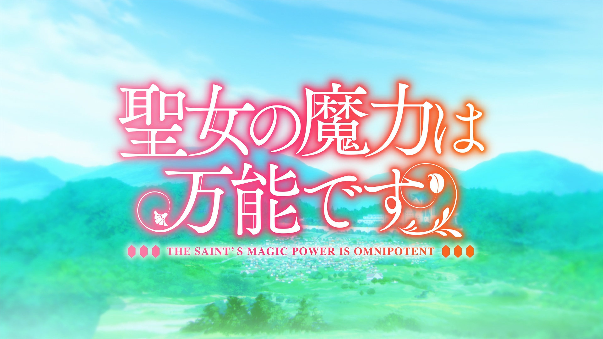 The title of the show, in fancy Japanese text, with the english name below it. The text is white and pink and orange, and the background is an out-of-focus view over a pastel-coloured forest on a sunny day. There are some hazy mountains in the distance.