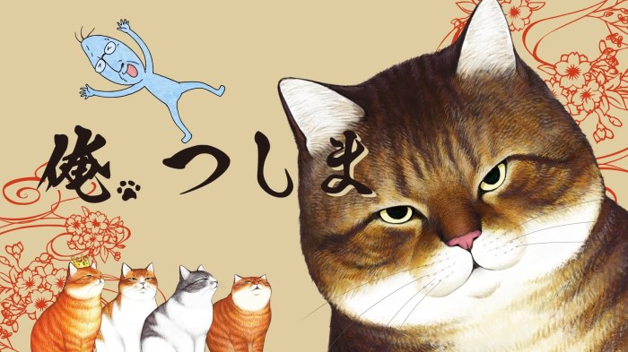 I, Tsushima - Title card