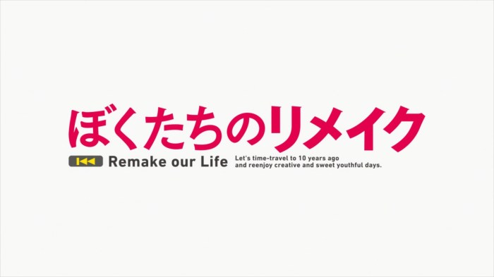 Remake Our Life - Title Card